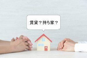 賃貸VS持ち家どちらがお得?それぞれのメリット・デメリットを比較